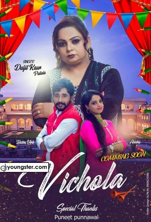 Vichola Daljit Kaur Patiala Mp3 Song Download