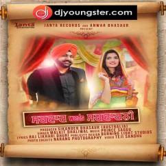 Sardar Weds Sardarni song download by Malkit Dhaliwal