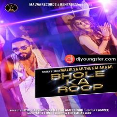 Bhole Ka Roop song download by Malik Saab The Kalakaar