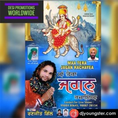 Maa Tera Jagan Rachaya song download by Ranjeet Gill