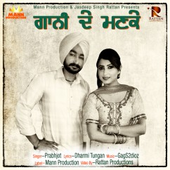 Gaani De Manke song download by Prabhjot