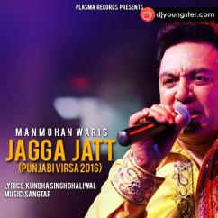 Jagga Jatt - Punjabi Virsa 2016 song download by Manmohan Waris