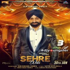 Sehre Wala song download by Sukshinder Shinda