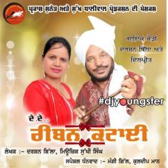 Ribbon Katayi song download by Darshan Billa