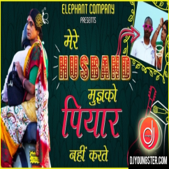 Mere Husband Mujhko Piyar Nahin Karte song download by Sunil Grover