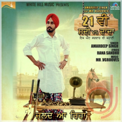 21 Vi Sadi Vs Dada song download by Amardeep Singh