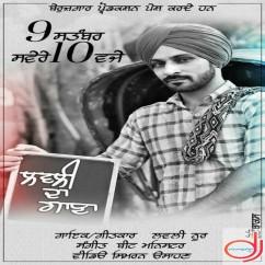 Lovely Da Gaana song download by Lovely Noor