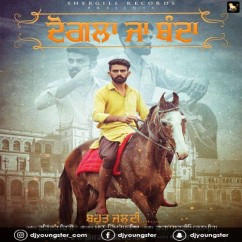 Dogla Ja Banda song download by Variender Dhillon