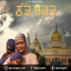 Thande Burj song download by Hardeep Grewal