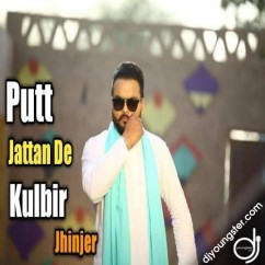 Putt Jattan De song download by Kulbir Jhinjer