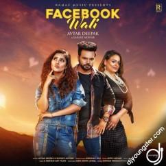 Facebook Wali song download by Avtar Deepak,Gurlez Akhtar