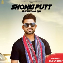 Shonki Putt song download by Jagdish Dhaliwal