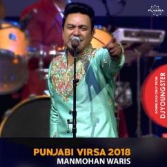 Punjabi Virsa 2018-Manmohan Waris full album