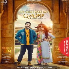 Vicholiyan De Gapp song download by Kamal Khaira