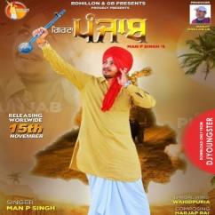 Girda Punjab song download by Man P Singh