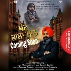 Khant Wala Maan song download by Sarover Singh
