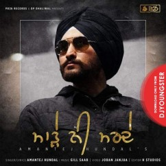 Marhe Ni Marde song download by Amantej Hundal
