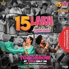 15 Lakh Kadon Aauga song download by Ravinder Grewal