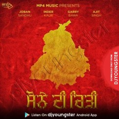 Sone Di Chidi song download by Ajit Singh