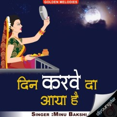 Din Karwe Da Aaya Hai song download by Minu Bakshi