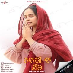 Nanki Da Veer song download by Sunanda Sharma