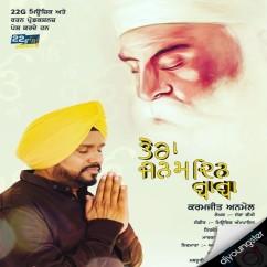 Tera Janam Din Baba song download by Karamjit Anmol