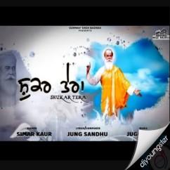 Guru Nanak Dev Ji song download by Simar Kaur