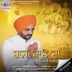 Bajan Wale Da Dhan Jigra song download by Harjot Dhillon