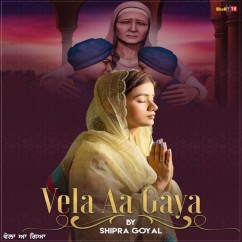 Vela Aa Gaya song download by Shipra Goyal