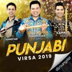 Punjabi Virsa 2019 song download by Kamal Heer