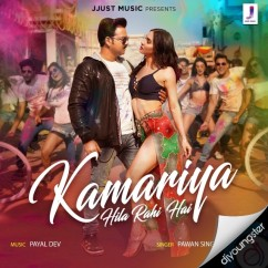 Kamariya Hila Rahi Hai song download by Pawan Singh