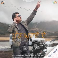Putt Gharane De song download by Gill Hardeep