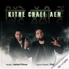 Kithe Chali Aen song download by Jelly Manjeetpuri