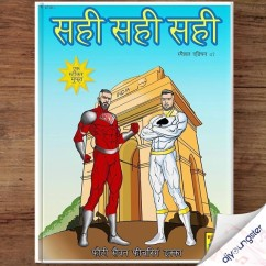 Sahi Sahi Sahi song download by Ikka