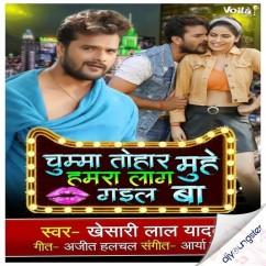 Chumma Tohar Muhe Hamra Laag Gayil song download by Khesari Lal Yadav
