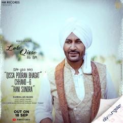 Rani Sundra song download by Harbhajan Mann