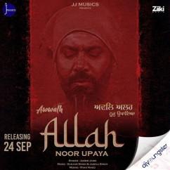 Awwalh Allah Noor Upaya song download by Jasbir Jassi