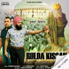 Rulda Kissan song download by Upinder Matharu
