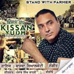 Kissan Yudh song download by Bajwa Syalkoti