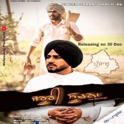 Jaroori Suchna (The Warning) song download by Sarab Johal