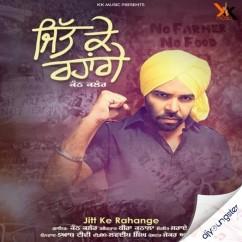 Jitt Ke Rahange song download by Kanth Kaler