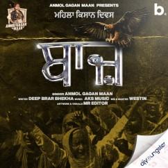 Baaz song download by Anmol Gagan Maan